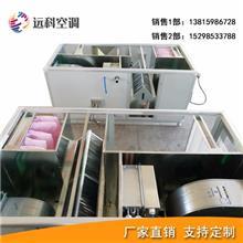 远科空调 直膨式空调机组_组合式净化空调机组_组合式热交换空调箱_组合式空调机组