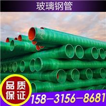 玻璃钢厂家可定做 夹砂玻璃钢管道玻璃纤维电力管玻璃钢管环刚度SN25/50/100定做