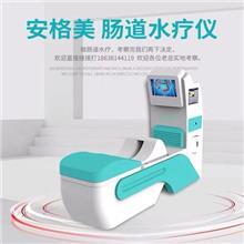 肠道水疗仪全自动水疗机大肠结肠水疗仪排毒养颜水疗仪豪华版