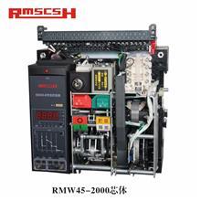 3200A 框架断路器 RMW45-3200/3P 2500A 上海人民断路器