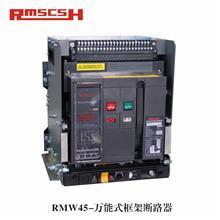 RMW框架断路器 抽屉式框架断路器 RMW45-2000/3 上海人民电气