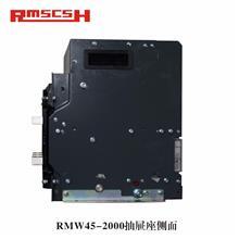 RMW45-6300/3P 抽屉式 带欠压 框架断路器 上海人民电气