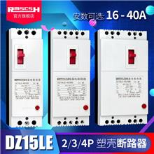 DZ15LE-100/3901 漏电断路器 上海人民 漏电保护器