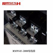 RMW45-2000/3 630A 框架断路器 上海人民智能断路器 固定式 抽屉式