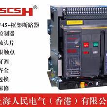 框架断路器 RMW45-2000/3 1000A 固定式/抽屉式 上海人民电气 框架断路器