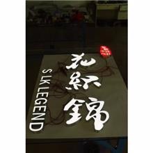 LED球泡灯字 LED灯发光字 灯泡字制作 苏州精典标识 专业生产