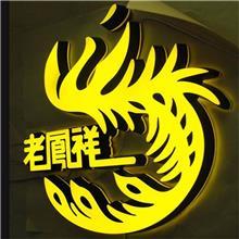 LED球泡灯字 LED发光字 灯泡字制作 苏州品达标识 专业生产