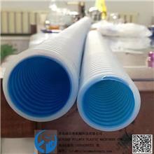 HDPE PE塑料双壁新风波纹管机械设备厂家
