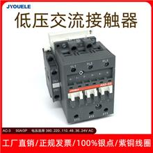 ABB款 交流接触器A50-30-11 220V 380V 低压接触器380V 厂家直销
