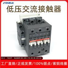 ABB款 交流三极接触器A75-30-11 220V 380V 低压接触器380V 厂家