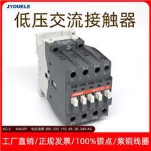 A系列交流接触器A40-30-10 220V 380V 低压接触器380V 厂家直发