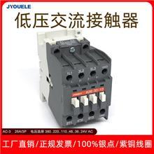 巨优 A26-30 220V 380V 三相低压接触器380V 原装直发