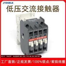 巨优 A16-30 220V 380V 三相低压接触器380V 原装直发