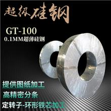 日本金属GT-100硅钢片报价,环形铁芯开口加工,退火浸漆镀镍加工