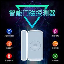 门窗家用ZigBee门磁_迈云慧_手机连接监控门磁_设备出售