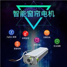 智能ZigBee窗帘电机_迈云慧_定时智能窗帘电机_设备出售