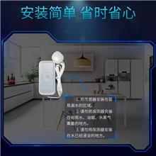 智能ZigBee水浸传感器_迈云慧_智能可连接水浸传感器_设备出售