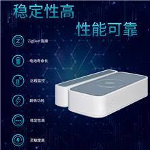 感应家用ZigBee门磁_迈云慧_监控门磁报价_设备出售