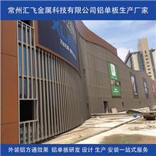 北京装饰幕墙铝单板安装-北京防火铝单板生产厂家