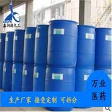现货供应一乙醇胺 一乙醇胺生产厂家