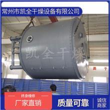 优化设计制造硫磺盘式干燥机 硫磺烘干机 凯全干燥品质供应硫磺干燥设备