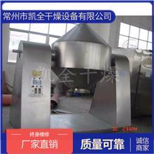 对苯二胺干燥机,对苯二胺烘干机设备,双锥回转真空干燥机