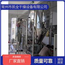 杀菌剂干燥机,杀菌剂烘干机设备,喷雾干燥机