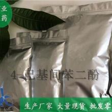 食品级4-己基间苯二酚 鱼虾海鲜产品抗氧剂